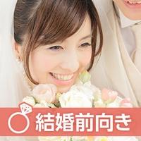 【2020年最初の大人数】お見合いに繋がりやすい《結婚前向き》彼女~真剣婚活編~