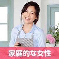 【仕事にも理解がある♡】《料理・洗濯・掃除はおまかせ》家庭的な女性との出会い♪